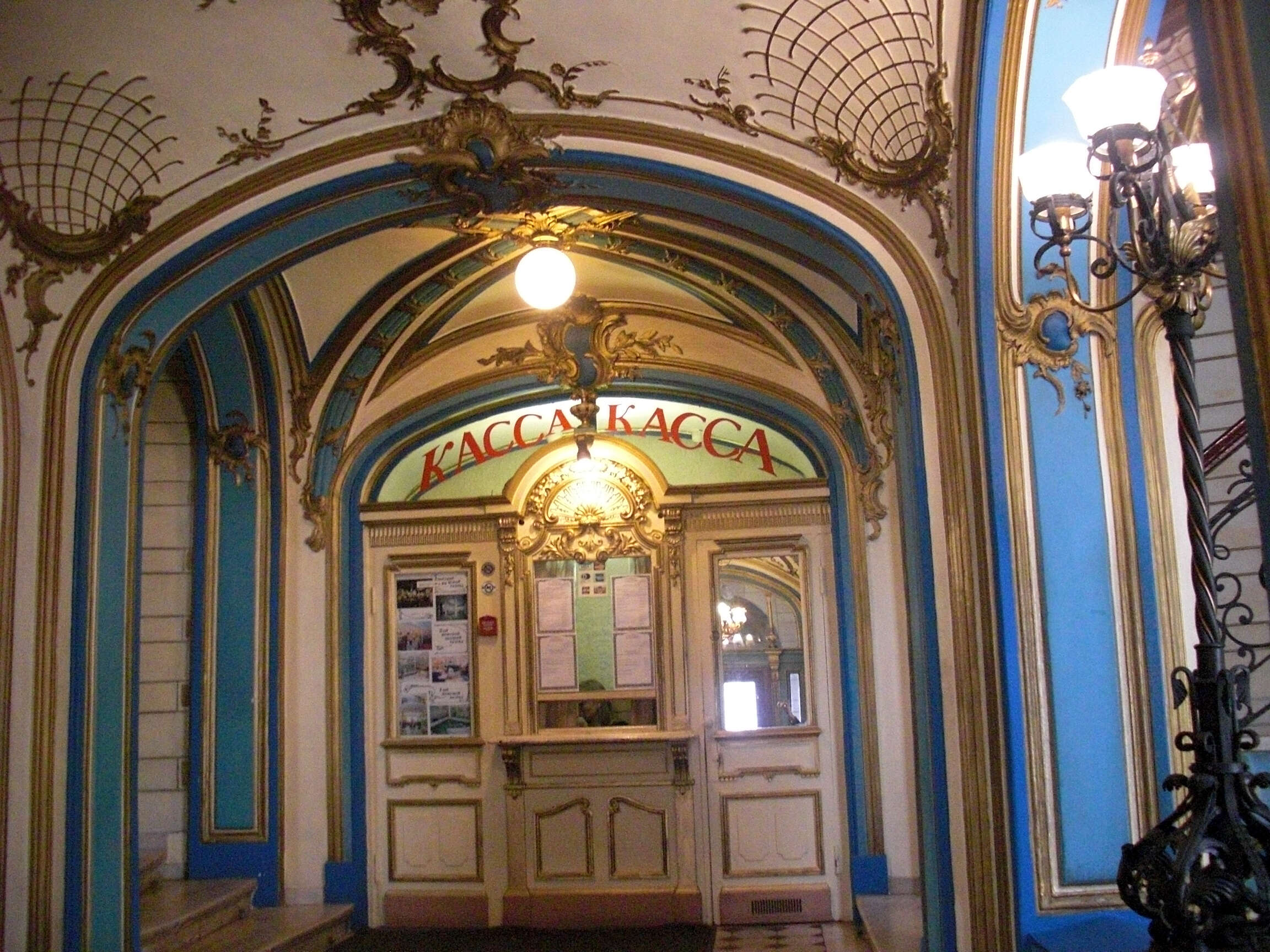 Banya: Our Experience in One of Russia's Historic Steam Baths